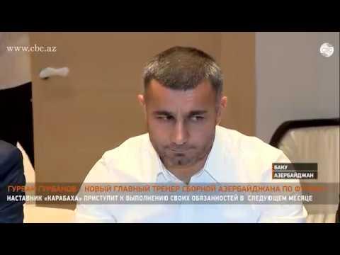 Гурбан Гурбанов – новый главный тренер сборной Азербайджана по футболу