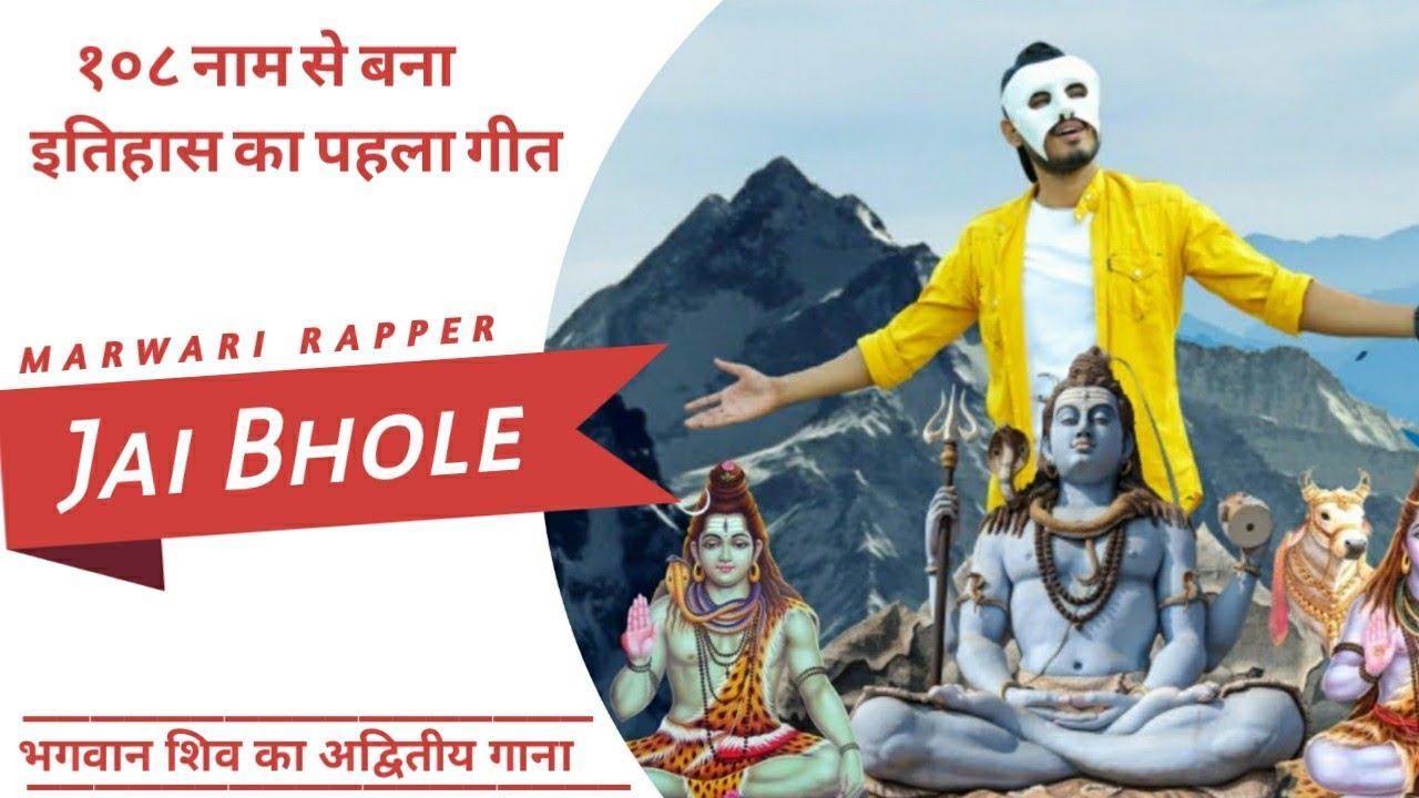 Jai Bhole Song 2021 (भगवान शिव के 108 नामो से बना गाना) (Official Video Song) | Marwari Rapper