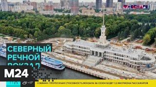 """""""Картина дня"""": Северный речной вокзал - Москва 24"""