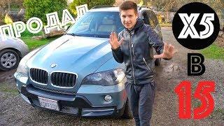 Продал Свой BMW X5 В 15 Лет
