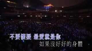 Andy Lau - Xin Gan Bao Bei (Live)