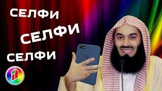 ВЕЛИКОЛЕПНОЕ СЕЛФИ | Муфтий Менк | Социальные сети