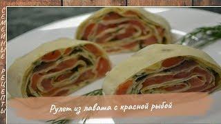 Рецепт рулета из лаваша с красной рыбой. Вкусная закуска на новый год [Семейные рецепты]