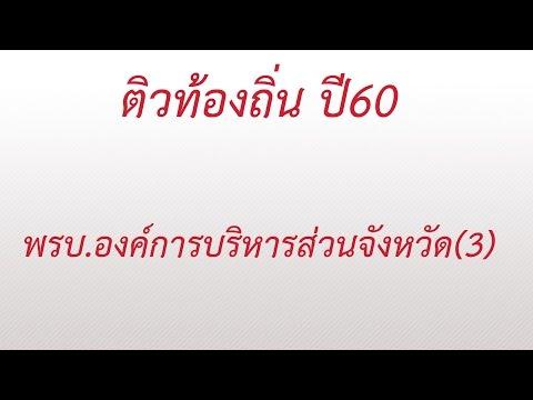 ติวท้องถิ่นปี 60/ พรบ.องค์การบริหารส่วนจังหวัด(3)