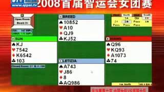 08年世界智力运动会桥牌女团半决赛中国VS美国第六节