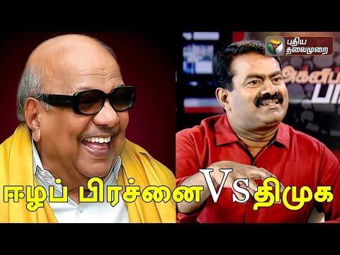 Seeman Allegation DMK over  Tamil Eelam Issue