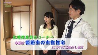市政広報番組ウィークリーひめじ(平成30年4月13日~平成30年4月19日放送分)