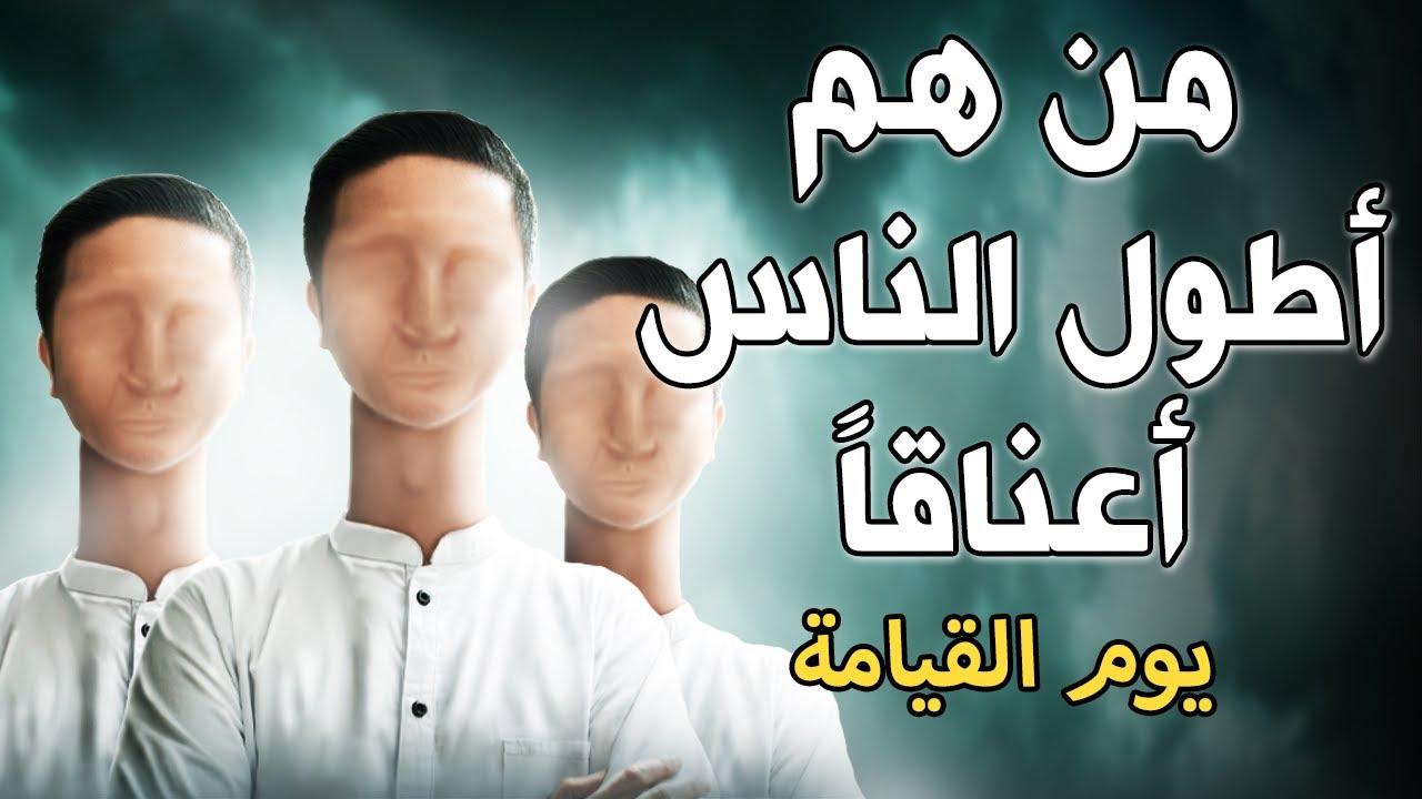 هل تعلم من هم أطول الناس أعناقا يوم القيامة ؟ قول الحبيب ﷺ و اساس قبول الاعمال عند الله
