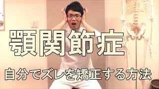 顎関節症に悩むアナタへ。自分でズレを矯正する方法 大阪の整体『西住之江整体院』 thumbnail
