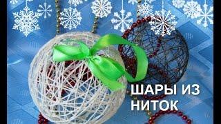 видео Как, из каких подручные средств можно сделать елочный шар на Новый год?