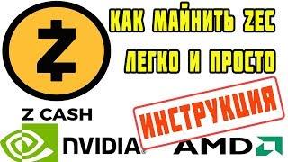 Майнинг Zcash (ZEC) на Nvidia и AMD | Как майнить ZEC (Zcash) легко и просто