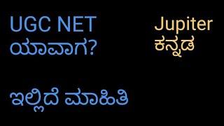 UGC NET Updates, explained in Kannada, Exam Updates