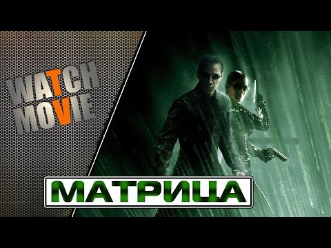Матрица - Киноляпы
