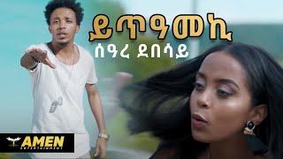 Seare Debesay (መሐጎሰይ) - Yteameki | ይጥዓመኪ - New Eritrean Music 2019 (Official Video)