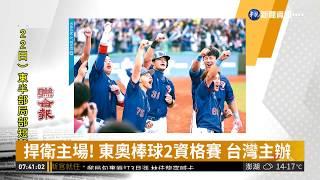 捍衛主場! 東奧棒球2資格賽 台灣主辦  華視新聞 20190122