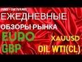 Обзор forex и сделки на 02-04.11: КРОССЫ,  евро, фунт, золото, нефть, иена, канадец