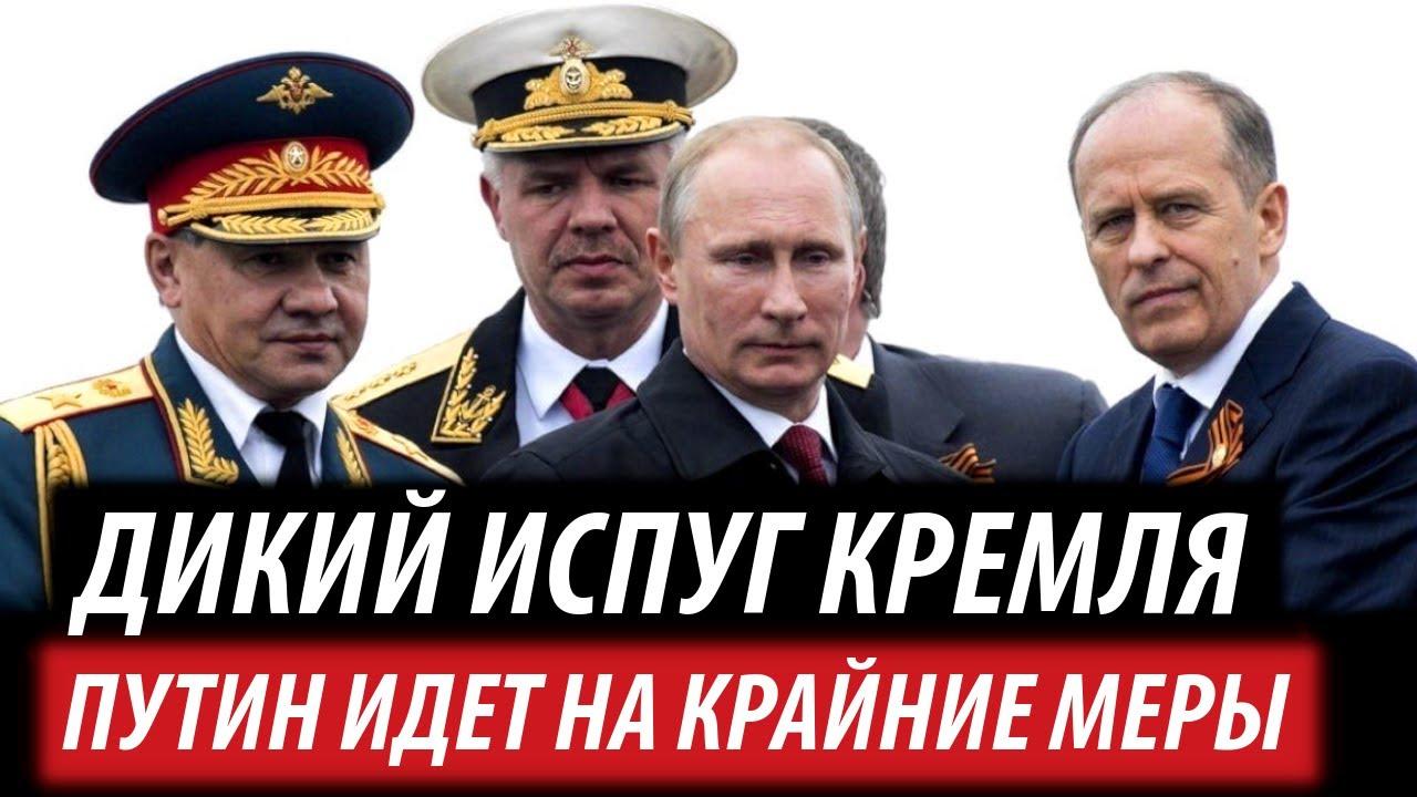 Дикий испуг Кремля. Путин идет на крайние меры