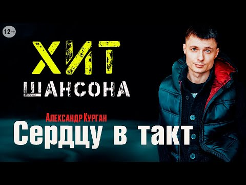 Сердцу в такт / 100% ХИТ ШАНСОНА /  Александр Курган 12+