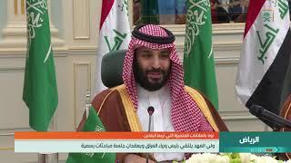 #العراق_في_قلب_السعودية  | سمو #ولي_العهد يلتقي رئيس وزراء #العراق ويعقدان جلسة مباحثات رسمية.