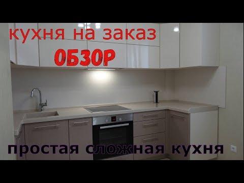 Кухня на заказ.  Короткий обзор. Простая - сложная кухня.