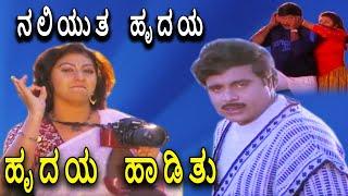 hrudaya-hadithu-kannada-movie-songs-naliyutha-hrudaya-ambarish-malashree-bhavya