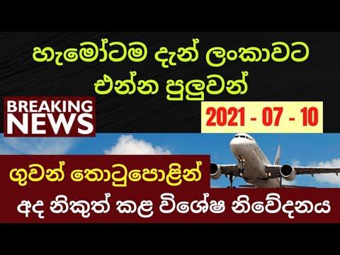Airport news today | Ceylon Life