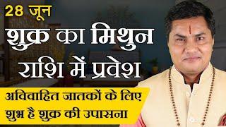 28 JUNE से Luxury life के कारक शुक्र, मिथुन राशि में | जानिए आपका राशिफल ? Suresh Shrimali