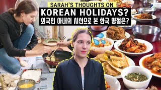 Honest Thoughts on KOREAN HOLIDAYS? 🤔 외국인 아내의 시선으로 본 한국 명절은?