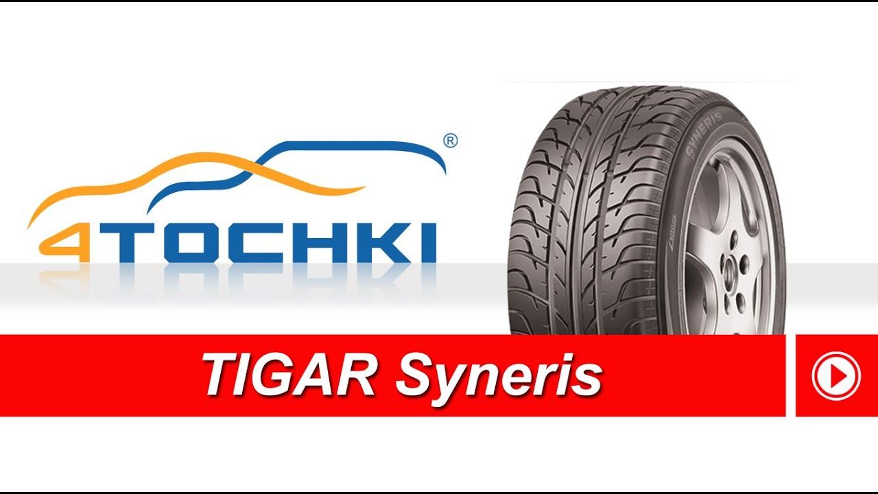 Сербская компания tigar tyres была основана в 1935г. И начала свою деятельность с производства технических изделий и обуви из резины. В 1959г.