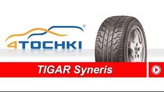 видео Легковые шины TIGAR модель HIGH PERFORMANCE