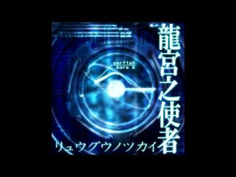 oarfish -Full Version-