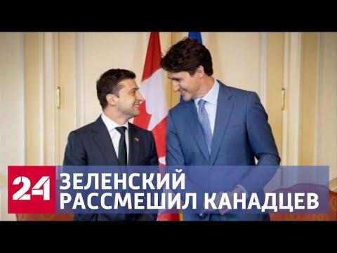 Зеленский заговорил по-английски и рассмешил политиков - Россия 24