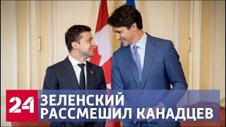 Смотреть видео Зеленский заговорил по-английски и рассмешил политиков - Россия 24 онлайн