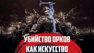 Middle-earth: Shadow of War[#1]- Минас-Итиль и орды орков