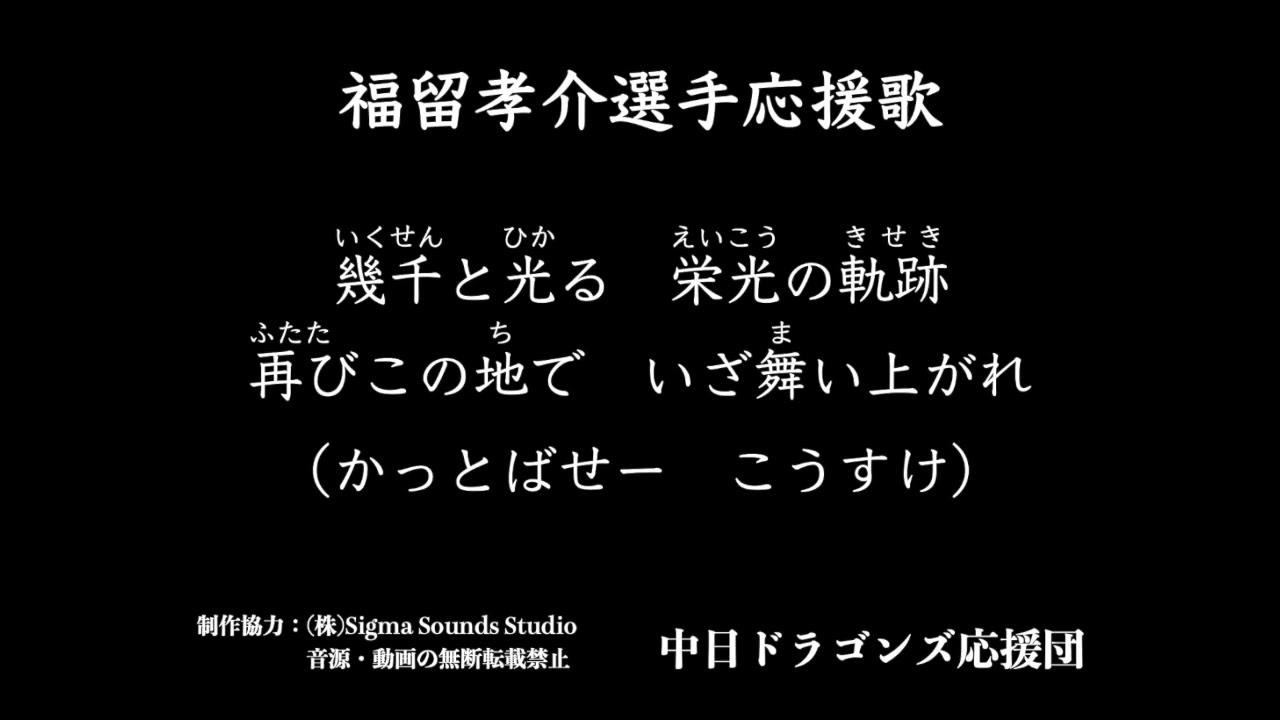 #9 福留孝介選手応援歌【中日ドラゴンズ応援団】