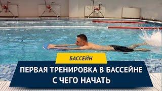 Первая тренировка в бассейне. Что важно знать и с чего начать