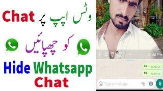 How to Hide Whatsapp Conversation Easily - Hide Whatsapp Chat