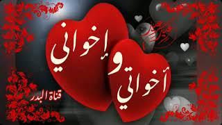 أروع و أجمل تهنئة عيد الفطر للإخوان و الاخوات💞أجمل تهنئة عيد الفطر المبارك 2020 لإخواني و أخواتي 💞