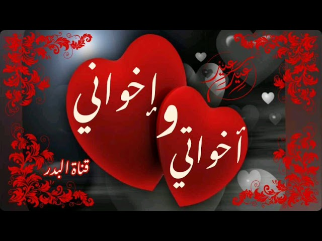 أروع و أجمل تهنئة عيد الفطر للإخوان و الاخوات أجمل تهنئة عيد الفطر المبارك 2020 لإخواني و أخواتي Youtube