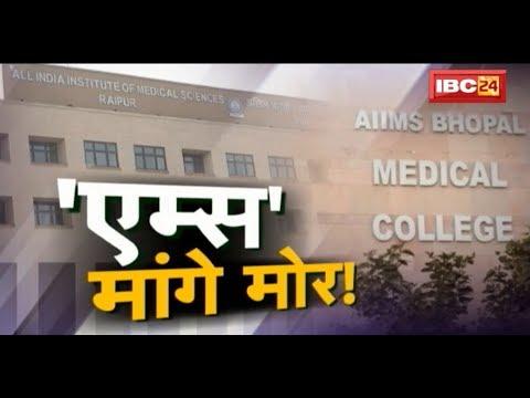 MP-CG AIIMS Hospital: 'एम्स' मांगे मोर | नाम बड़े और दर्शन छोटे | जानिए पूरा मामला