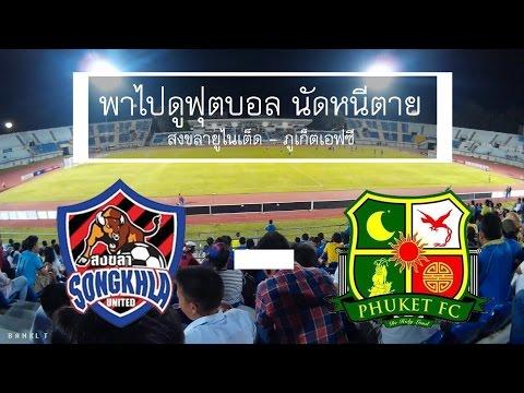 พาไปดูฟุตบอลนัดหนีตาย สงขลายูไนเต็ด - ภูเก็ตเอฟซี 2015 Thai Division 1 Songkhla UTD - Phuket FC