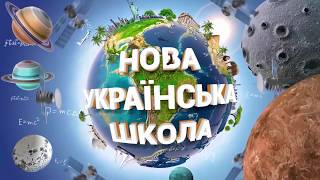Українська мова. 2 клас. НУШ