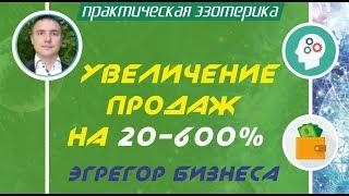 Евгений Грин - Эгрегор бизнеса: Увеличение продаж на 20-600%!