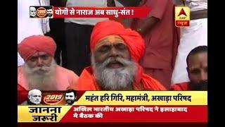 Akhil Bharatiya Akhara Parishad angry with Yogi govt, not to be part of Kumbh's 'Shanti Sn