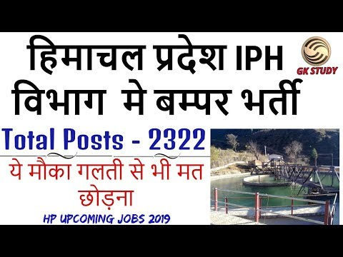 2322 Posts ! HP IPH Recruitment 2018-2019 ! Upcoming HP Jobs !  GK STUDY !