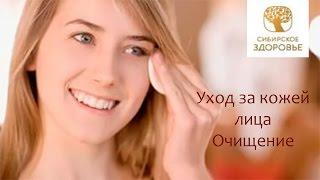 Сибирское здоровье  Очищение кожи лица