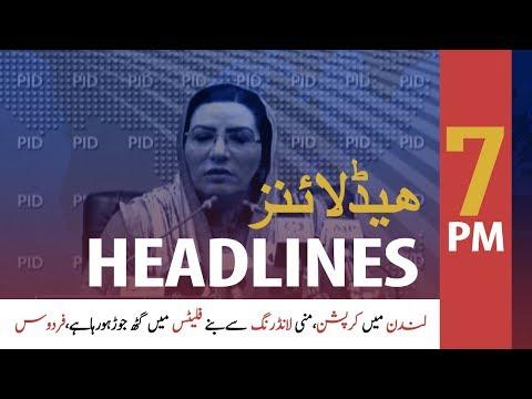 ARYNews Headlines |Police to record statement of Dua Mangi| 7PM | 8 Dec 2019
