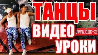 ТАНЦЫ - ВИДЕО УРОКИ ОНЛАЙН - MARIONETA - DanceFit #ТАНЦЫ #ЗУМБА