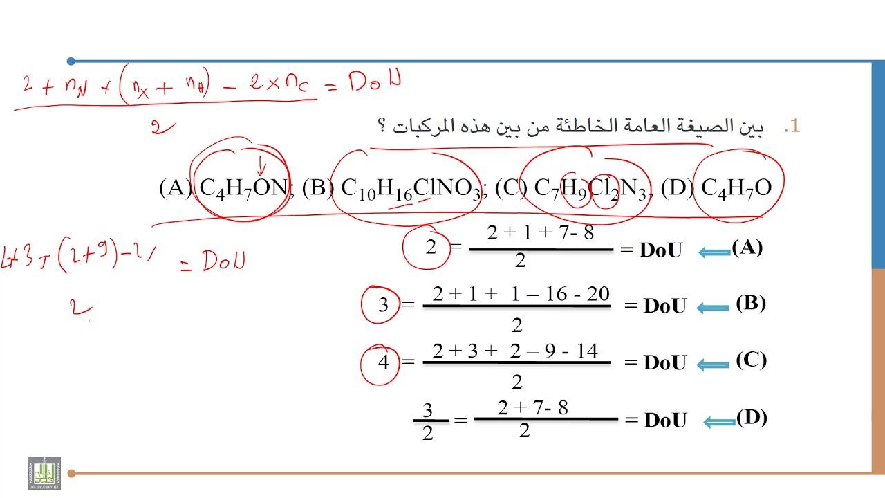 كيمياء عضوية - 1 | 3-9 | درجة عدم التشبع - 2