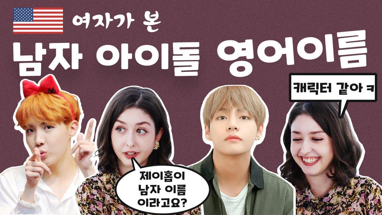 한국 남자 아이돌의 영어 이름, 미국 사람 귀에는 어떻게 들릴까?